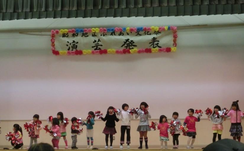 昭和地区文化祭