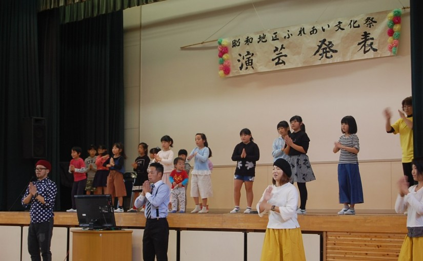昭和ふれあい文化祭