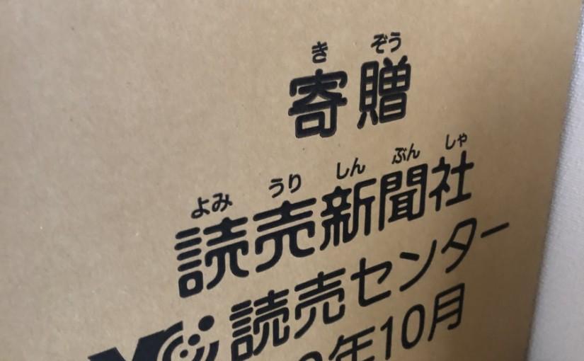 読売新聞社さんから本の寄贈